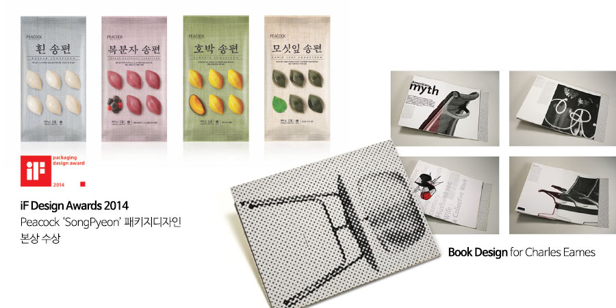 신정은 교수 작품 - iF Design Awards 2014 Peacock 'SongPyeon' 패키지 디자인 본상 수상, Book Design for Charles Eames