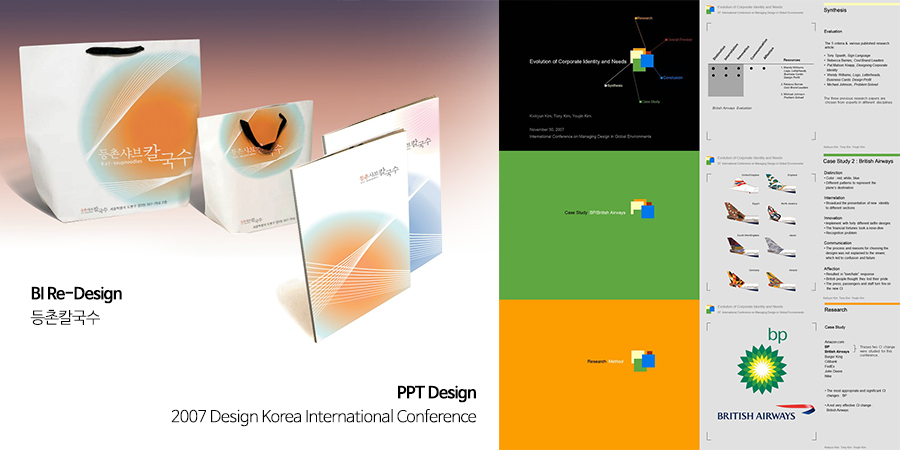 김유진 교수 작품 - 2007. Design Korea International Conference PPT Design, 등촌칼국수 B.I